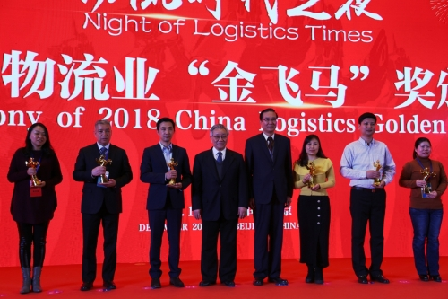 "COSCO Shipping Logistics Won ""Golden Pegasus"" Award in Logistics Industry 2018"